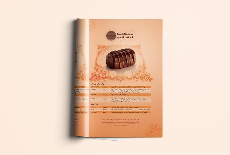 آگهی تبلیغاتی شکلات کدیور