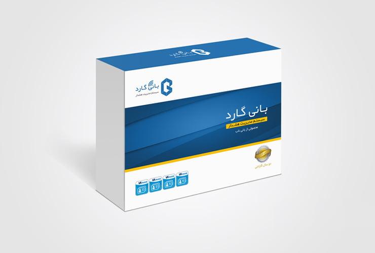 طراحی بسته بندی محصول شرکت بانی گارد