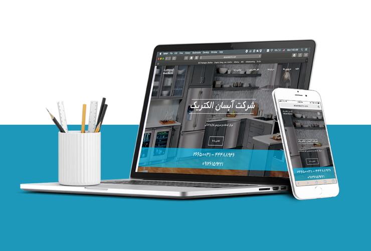 طراحی وبسایت شرکت آبسان الکتریک