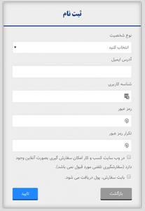 ثبت نام در سایت enamad