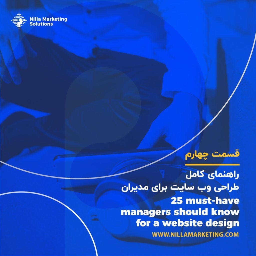 راهنمای کامل طراحی وبسایت وردپرس برای مدیران